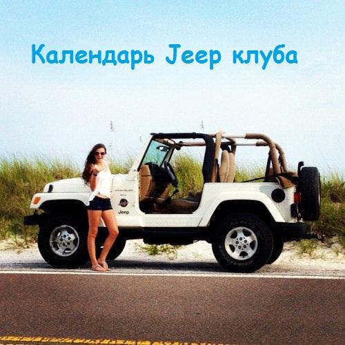 Календарь Jeep клуба